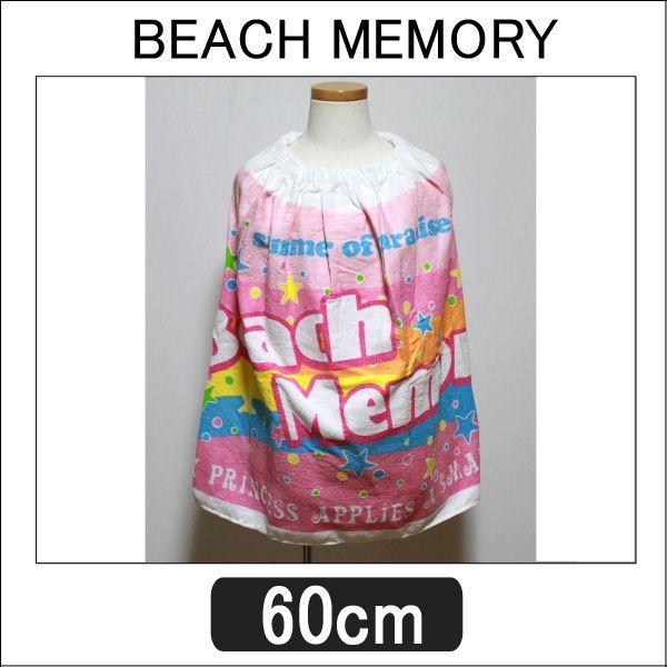 女の子ラップタオル 巻きタオル 211061 ピンク 丈60cm BEACH MEMORY ビーチメモリー/倉1