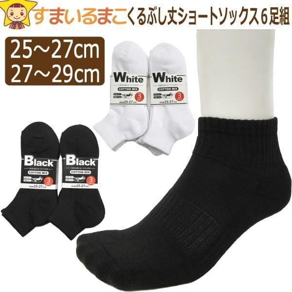 メンズ靴下くるぶし丈ショートソックス6足組セットset0303set030425〜27cm27〜29cm白黒