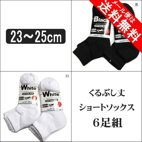 男の子くるぶし丈ショートソックス靴下6足組23〜25cm白黒set0331/