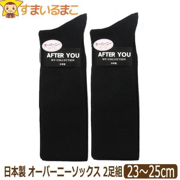 靴下レディース日本製オーバーニーソックス2足組23〜25cm黒set0354/