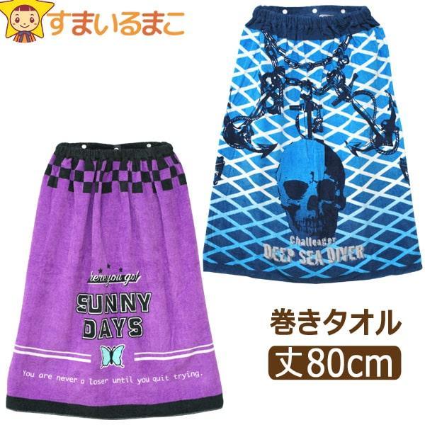 英字柄 巻きタオル ラップタオル 丈80cm ブルー 204026MK (5