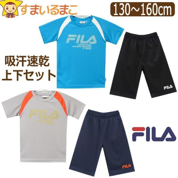 男の子FILA吸汗速乾半袖Tシャツハーフパンツジャージ上下セット130cm140cm150cm160cm04チャコール23レッド