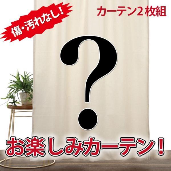 カーテン 安い アウトレット 訳アリ カーテン サイズだけ選べる 洗濯可 2枚組|smilemart-jp