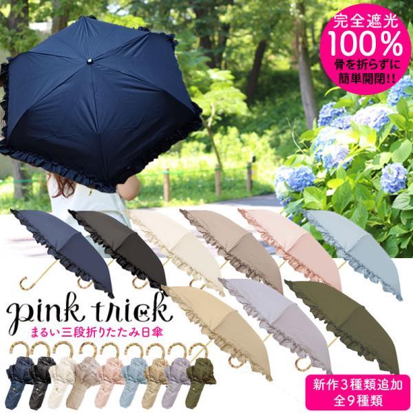 日傘 完全遮光 100% 折りたたみ 遮光 スター フリル 無地 ピンクトリック pink trick ブラック ネイビー シンプル おしゃれ おすすめ|smileme