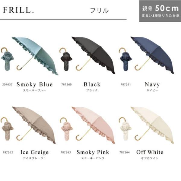 日傘 完全遮光 100% 折りたたみ 遮光 スター フリル 無地 ピンクトリック pink trick ブラック ネイビー シンプル おしゃれ おすすめ|smileme|02