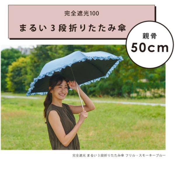 日傘 完全遮光 100% 折りたたみ 遮光 スター フリル 無地 ピンクトリック pink trick ブラック ネイビー シンプル おしゃれ おすすめ|smileme|12