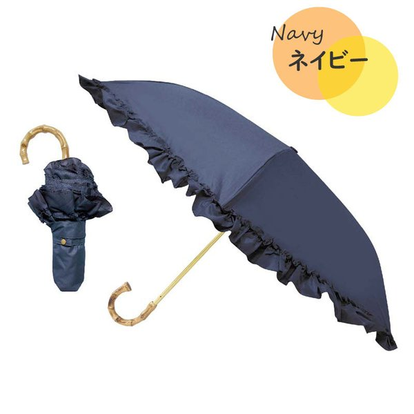 日傘 完全遮光 100% 折りたたみ 遮光 スター フリル 無地 ピンクトリック pink trick ブラック ネイビー シンプル おしゃれ おすすめ|smileme|15