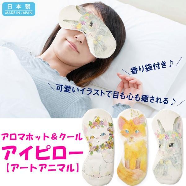 アロマホット&クールアイピロー アニマル 温冷対応 睡眠 アニマル 香り袋付き 動物 かわいい イラスト 快眠 年中使える|smileme