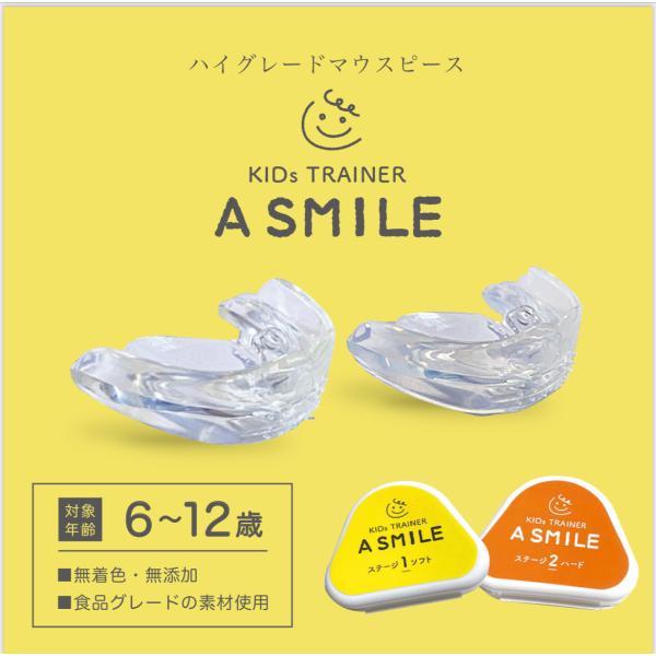 ASMILEソフト&ハードセット子供用 歯列ケア歯ぎしりイビキ鼻呼吸トレーニングお口のトレーニングスマイルマウスピース
