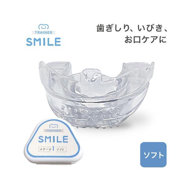 SMILEマウスピースソフト歯列ケア歯ぎしりいびきスマイルマウスピース
