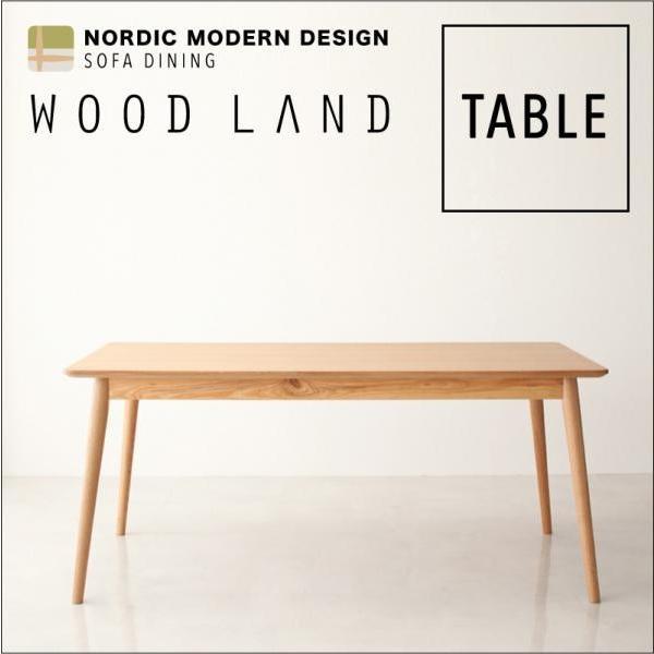 W160 ウッドランド テーブル 天然木北欧スタイルソファダイニング WOOD LAND