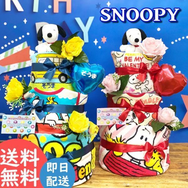 おむつケーキ スヌーピー ぬいぐるみ オムツケーキ 名入れ 出産祝い 内祝い 男 女|smilepoppop