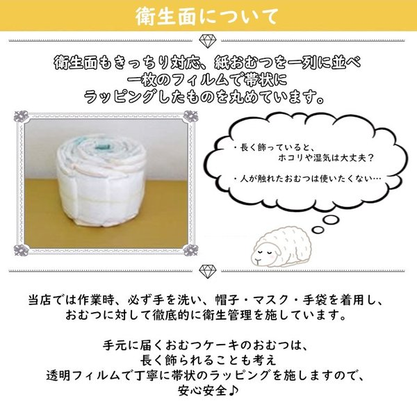 おむつケーキ スヌーピー ぬいぐるみ オムツケーキ 名入れ 出産祝い 内祝い 男 女|smilepoppop|14