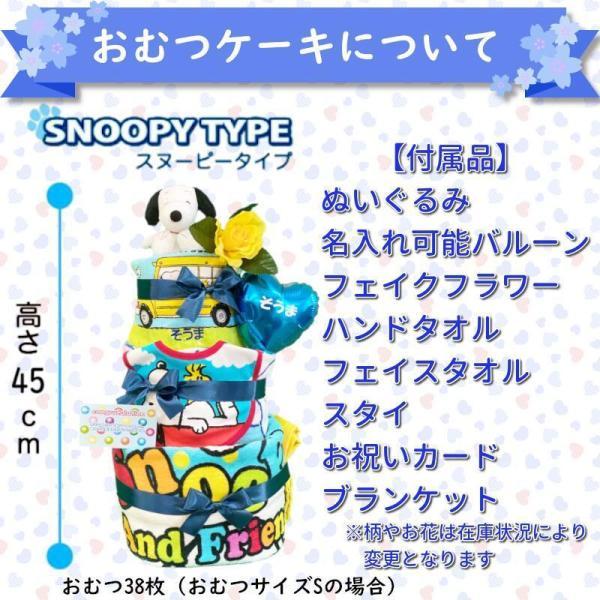 おむつケーキ スヌーピー ぬいぐるみ オムツケーキ 名入れ 出産祝い 内祝い 男 女|smilepoppop|03