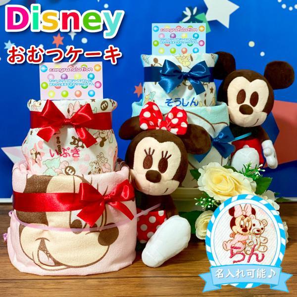 おむつケーキ ディズニー ミニーマウス 出産祝い バルーン オムツケーキ 男 女 ミッキー ミニー 名入れ|smilepoppop