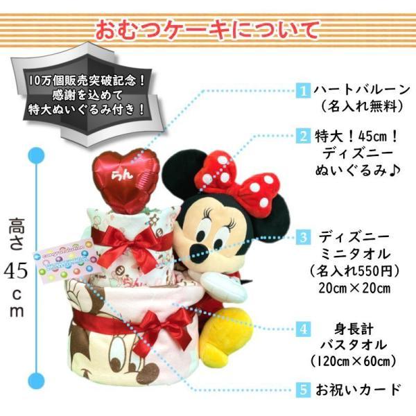 おむつケーキ ディズニー ミニーマウス 出産祝い バルーン オムツケーキ 男 女 ミッキー ミニー 名入れ|smilepoppop|02