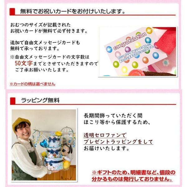 おむつケーキ ディズニー ミニーマウス 出産祝い バルーン オムツケーキ 男 女 ミッキー ミニー 名入れ|smilepoppop|11