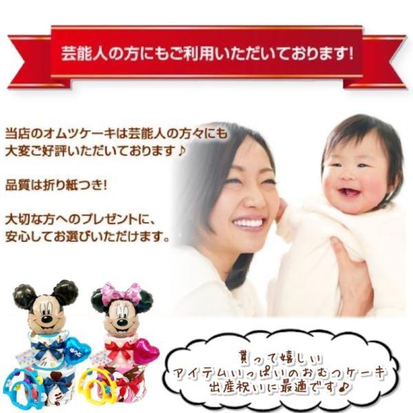 おむつケーキ ディズニー ミニーマウス 出産祝い バルーン オムツケーキ 男 女 ミッキー ミニー 名入れ|smilepoppop|12