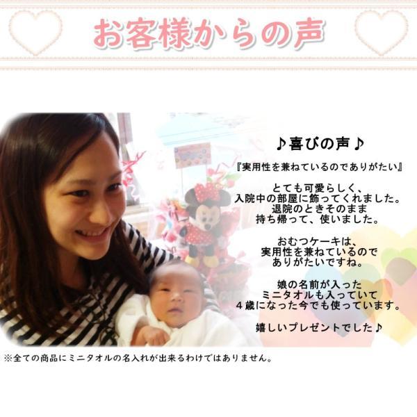 おむつケーキ ディズニー ミニーマウス 出産祝い バルーン オムツケーキ 男 女 ミッキー ミニー 名入れ|smilepoppop|08