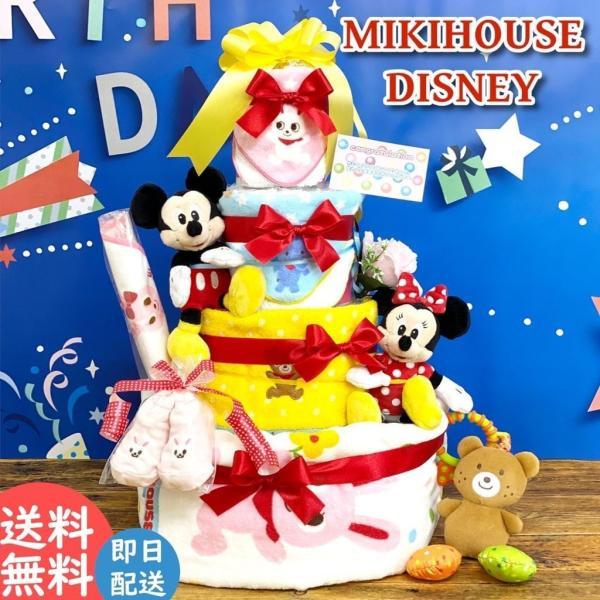 おむつケーキ ディズニー 出産祝い 特大ぬいぐるみ オムツケーキ 男 女 ミッキー ミニー 名入れ