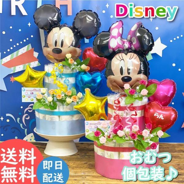 おむつケーキ ディズニー ミッキー ミニー カラフル オムツケーキ 出産祝い 内祝い お返し