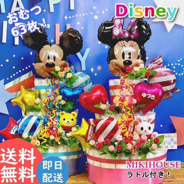 ディズニー おむつケーキ ミッキーミニー 特大カラフル 3段オムツケーキ 出産祝い 内祝い お返し