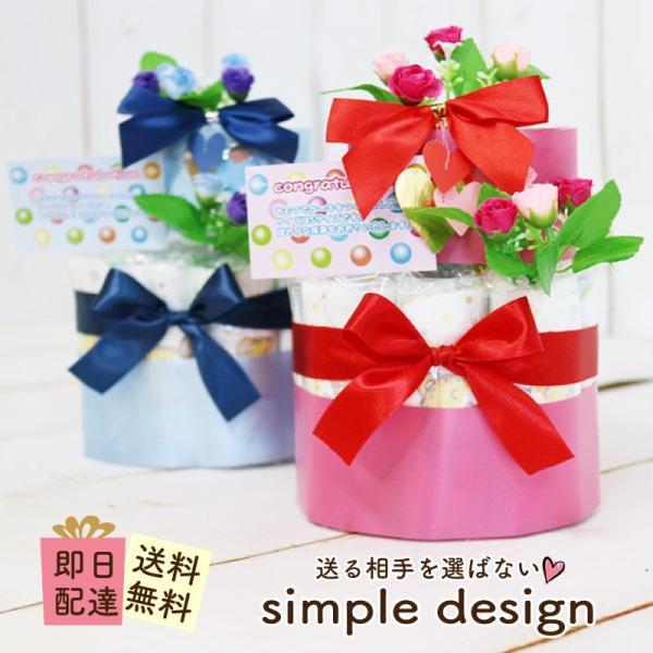 おむつケーキ シンプル 小 出産祝い 男 女 オムツケーキ