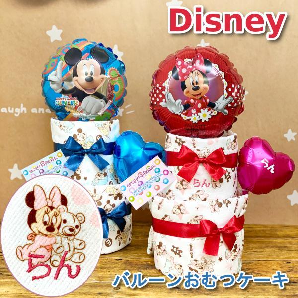 出産祝い おむつケーキ ディズニー バルーン 男 女 ミッキー ミニー 名入れ オムツケーキ