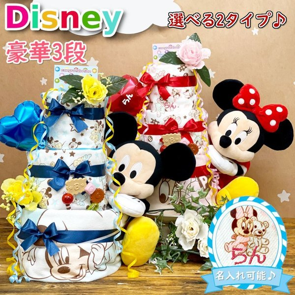 おむつケーキ ディズニー ミニーマウス 出産祝い オムツケーキ 男 女 ミッキー ミニー オーガニック 名入れ