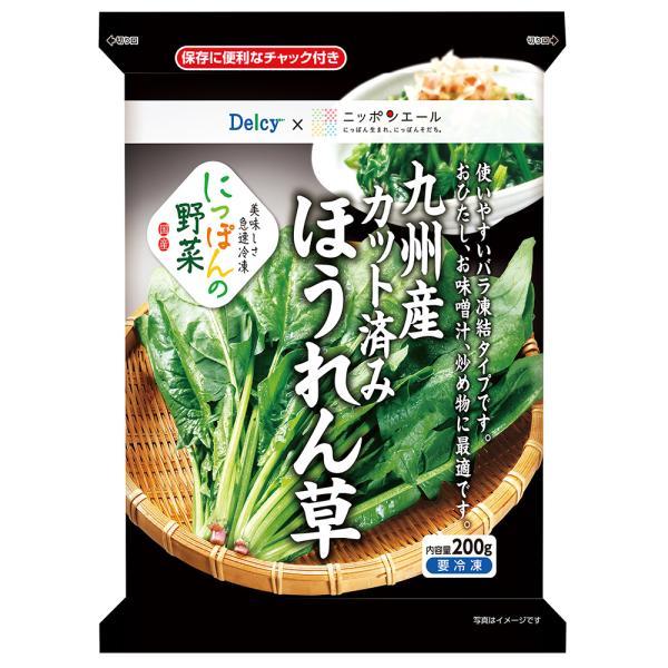冷凍 野菜  Delcy 国産カット済みほうれん草 200g×12個 | デルシー ほうれんそう フローズンアワード 入賞