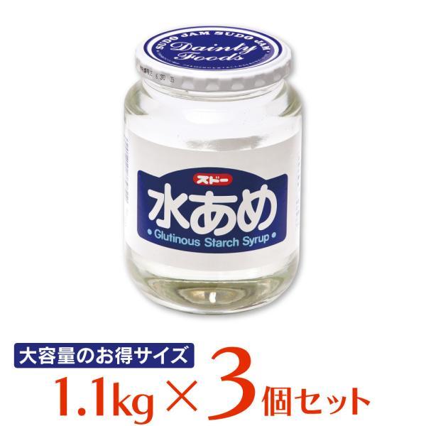 ジャム 水飴 スドージャム 瓶 水あめ 1.1kg ×3個