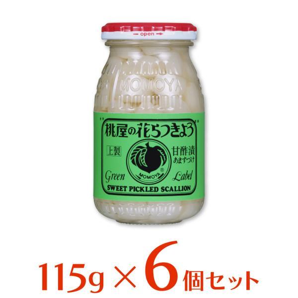 桃屋 桃屋の花らっきょう 115g 115g×6個 | 桃屋 伝統の味 発酵食品 発酵 乳酸発酵 甘酢漬 漬物