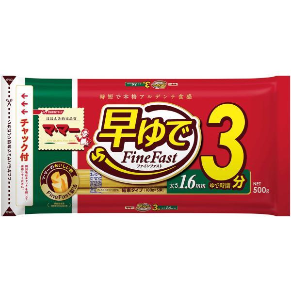 パスタ 乾麺 日清フーズ マ・マー 早ゆでスパゲティ FineFast 1.6mm チャック付結束タイプ 500g×4個|送料無料