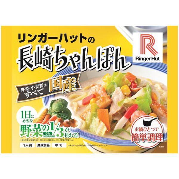 冷凍 リンガーハットの長崎ちゃんぽん 305g×6袋