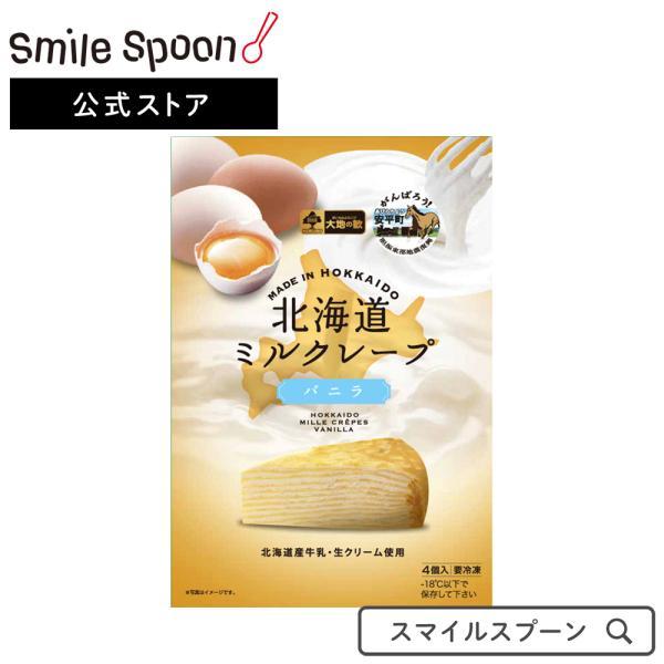 20%OFFクーポン 冷凍 スイーツ  北海道コクボ 北海道ミルクレープバニラ 320g(4個入)×2箱 | 北海道 デザート グルメ