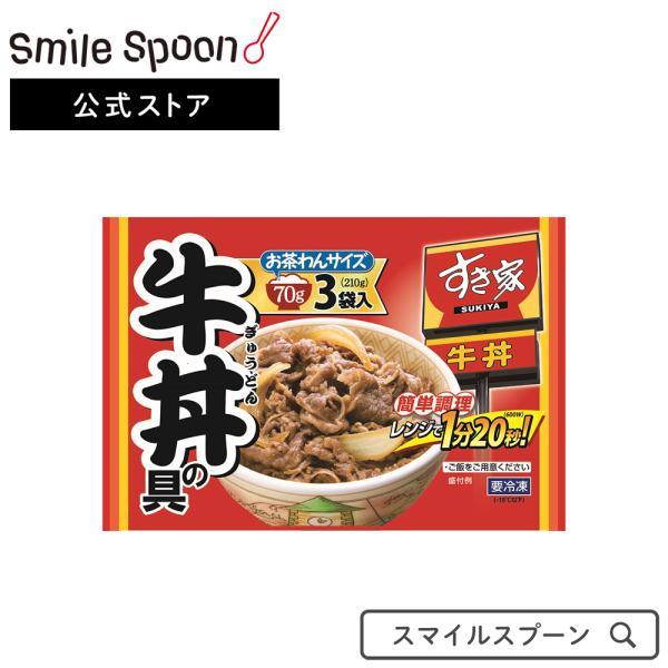 冷凍 すき家 牛丼の具 (70g×3食)
