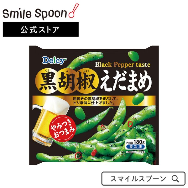 20%OFFクーポン 冷凍 野菜  Delcy 黒胡椒えだまめ 180g | デルシー 枝豆 おつまみ