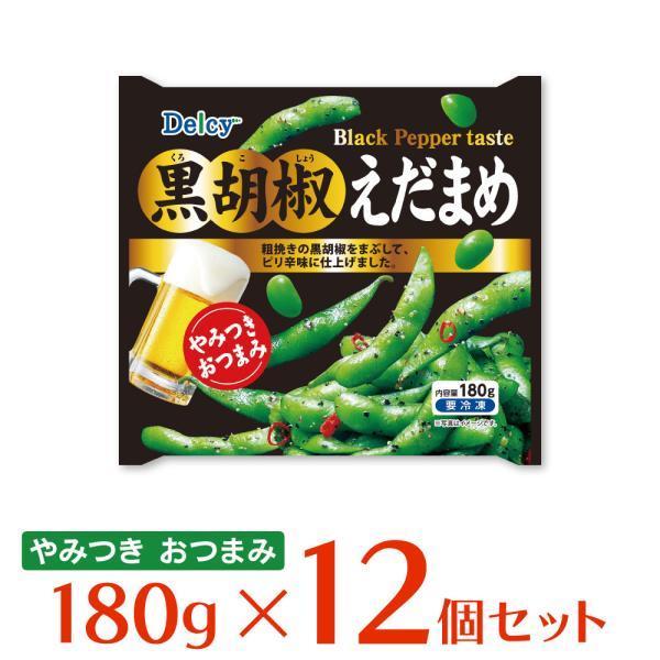 冷凍 野菜  Delcy 黒胡椒えだまめ 180g×12個 | デルシー 枝豆 おつまみ