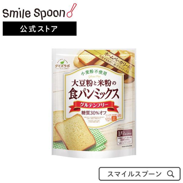 マルコメ ダイズラボ 大豆粉のパンミックス 290g×5個   国産 みたけ 米粉 パンケーキ 超微粉  グルテンフリー