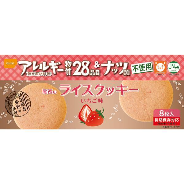 非常食 保存 尾西食品 尾西のライスクッキー いちご味 48g×8個   尾西食品 防災 防災食 防災セット