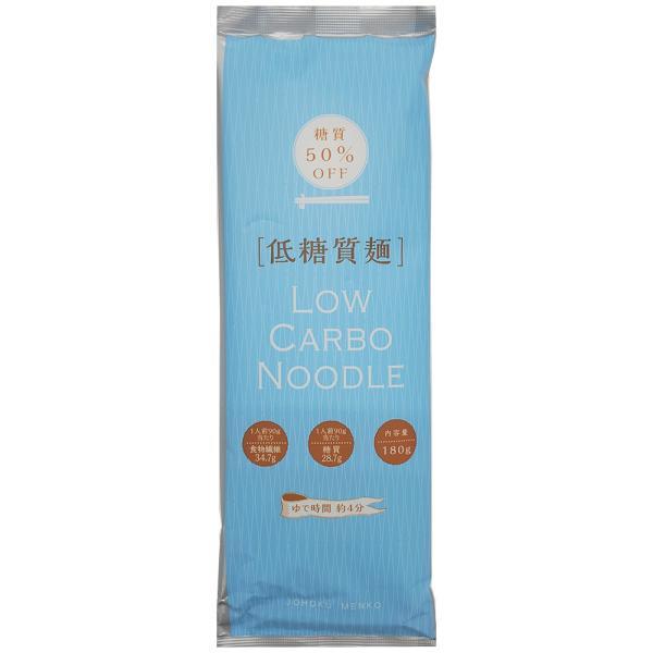 乾麺 城北麺工 低糖質麺 180g×5袋 | ダイエット 美食女子 グランプリ 糖質制限  そば 蕎麦 乾麺