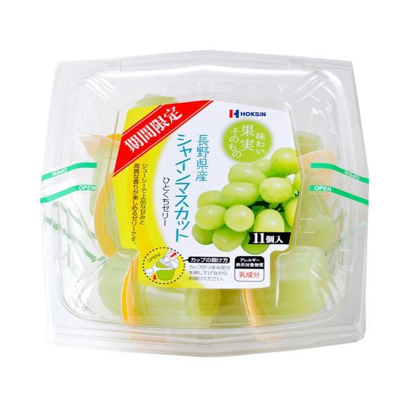 北辰フーズ 長野県産シャインマスカットひとくちゼリー 21g×11個入×4袋