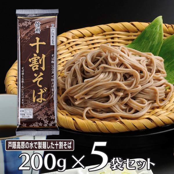 蕎麦 乾麺 おびなた 信州十割そば 200g×5袋 | おびなた 長野 信州 戸隠 そば ソバ 蕎麦 乾麺