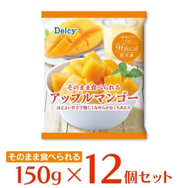 冷凍 フルーツ Delcy アップルマンゴー 150g×12個 | デルシー 果物 くだもの フローズンアワード 入賞