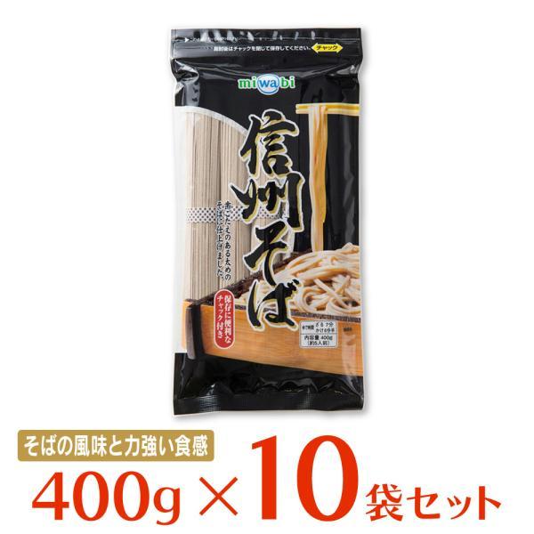 蕎麦 乾麺 miwabi 信州そば 400g×10個 | 日本アクセス miwabi 蕎麦 信州蕎麦 信州