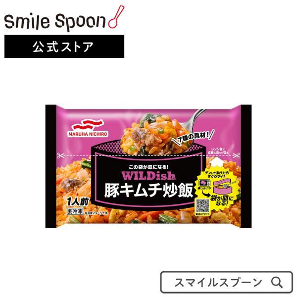 冷凍食品 炒飯 マルハニチロ WILDish 豚キムチ炒飯炒飯 270g | ワイルディッシュ