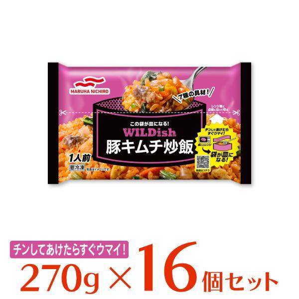 冷凍食品 炒飯 マルハニチロ WILDish 豚キムチ炒飯炒飯 270g×16袋   ワイルディッシュ