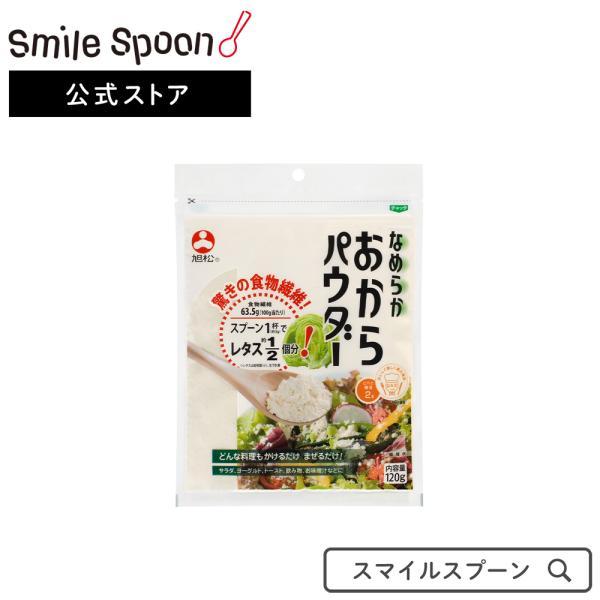旭松食品 なめらかおからパウダー 120g×5個   おから 大豆 食物繊維 グローバルGAP 健康 なめらか