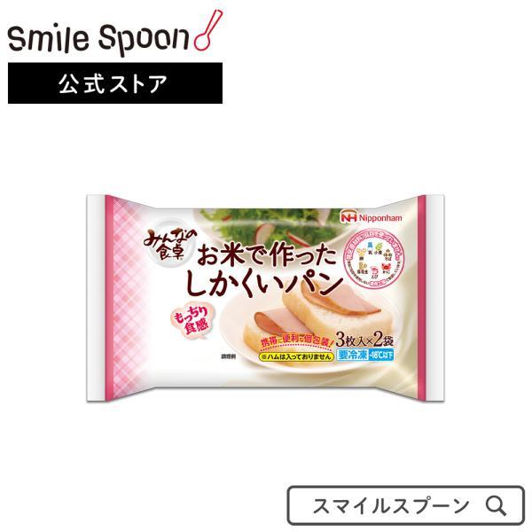 冷凍食品 日本ハム みんなの食卓 お米で作ったしかくいパン 3枚×2袋×5個 | 米粉パン 冷凍パン グルテンフリー