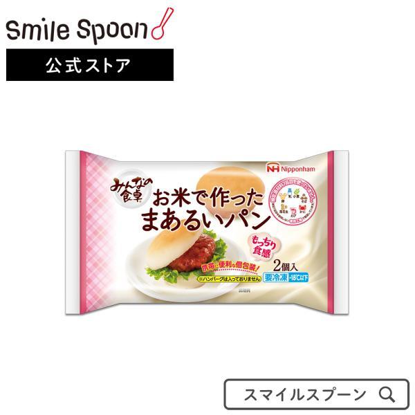 冷凍食品 日本ハム みんなの食卓 お米で作ったまあるいパン 2個×5個 | 米粉パン 冷凍パン パン 米粉 グルテンフリー